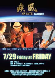 Hayate_20110729__2